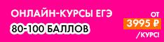 ЕГЭ-Студия