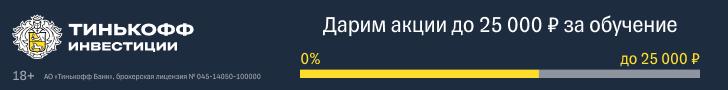 Тинькофф Инвестиции [CPS] RU