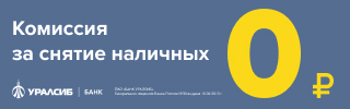 Уралсиб РКО [CPS] RU