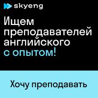 Job-skyeng