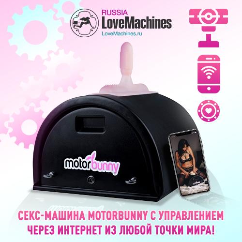 lovemachines.ru
