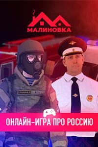 Малиновка [CPP] RU+CIS