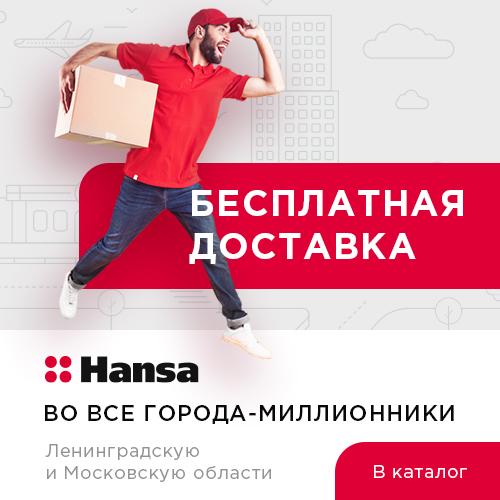 shop.hansa.ru