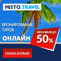Misto.Travel [CPS] UA
