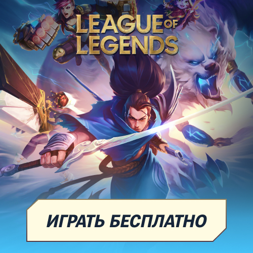 League of Legends [СPP] RU + CIS