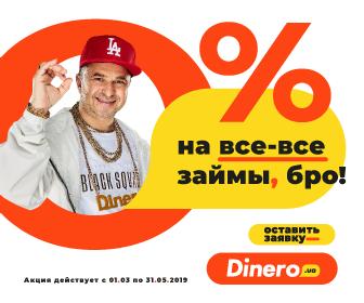Dinero [CPS] UA