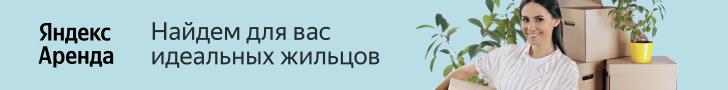 Яндекс Аренда