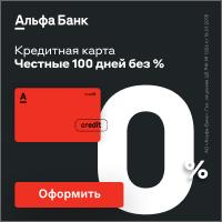 Альфа-Банк Кредитные карты [CPS] RU