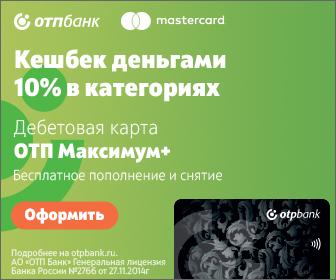 ОТП Банк- Дебетовая карта [СPS] RU