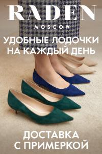 Raden-shoes