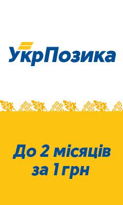 Ukrpozyka [CPS] UA