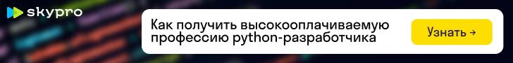 Skypro