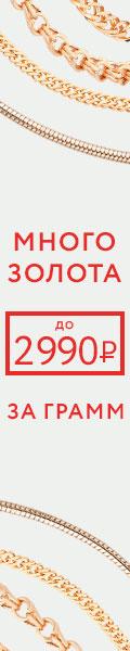 Zoloto585CPA