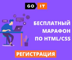 Go-IT UA