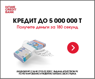 Home Credit (CPS) KZ API