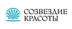 Созвездие Красоты. При покупке от 2500 рублей действует скидка 500 рублей на 80% товаров!