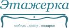 Лого Etagerca