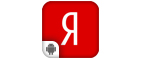Yandex.Search [CPI, Android] RU KZ BY UZ