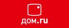 Провайдер Дом.ru