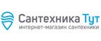 Сантехника Тут RU logo