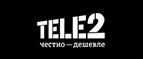 Скидки и акции от ТЕЛЕ2