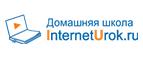 InternetUrok