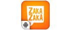 ZakaZaka [Android,non-incent,RU]