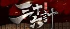 3 Kingdoms TW/HK/MO