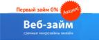 Веб-Займ [CPS] RU