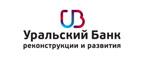 УБРиР - Эквайринг RU CPS