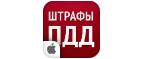 Штрафы ПДД – ГИБДД, ГАИ онлайн [iOS, RU]