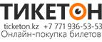 Ticketon KZ