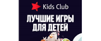 Kids Club - MTS [CPA, Android&iOS] RU