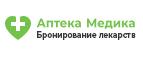 Аптека-Медика
