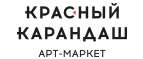 "Арт-маркет ""Красный Карандаш"" logo"