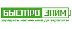 БыстроЗайм [CPS] UA logo