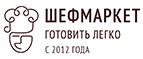 Шефмаркет