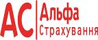 Альфа Страхование [CPL,CPS] UA