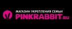 Розовый кролик RU. Скидка 1000 рублей на все заказы (до 15% от суммы)