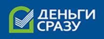 Деньги Сразу [CPS] RU logo