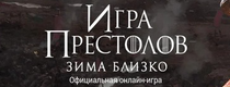 Game of thrones [CPP] RU+CIS logo