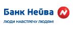 Банк Нейва Дебетовые карты [CPL] RU