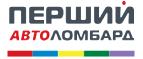 Автоломбард Перший [CPL] UA