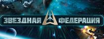 Звездная Федерация [SOI] RU