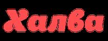 Халва [CPS] RU logo