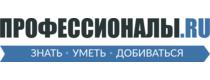 Professionali.ru