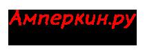 amperkin.ru