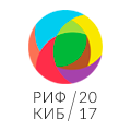 Российский интернет-форум (РИФ+КИБ 2017)