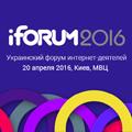 IFORUM 2016