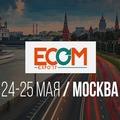 ECOM EXPO'18